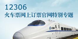 12306火车票网上订票官网特别专题